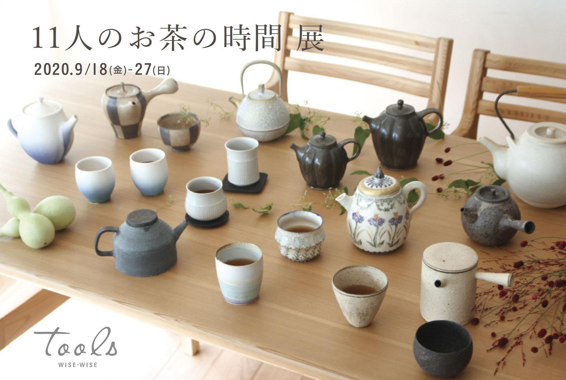11人のお茶の時間展