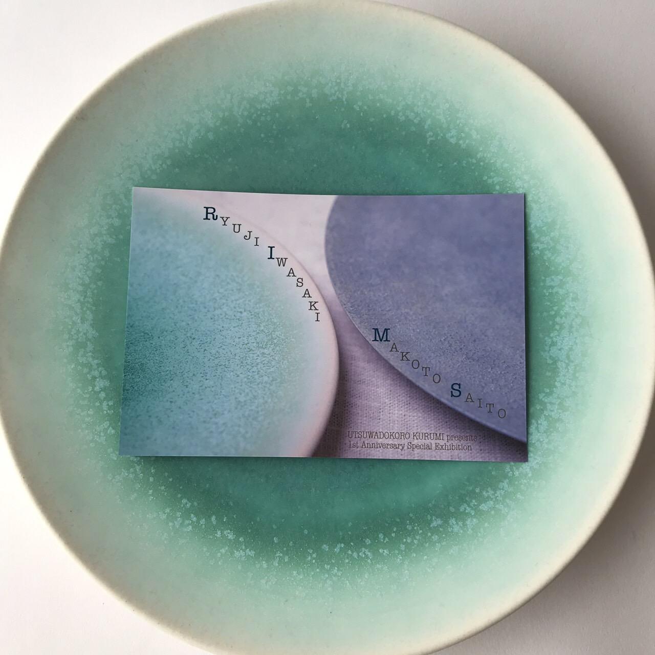 Iwasaki Ryuji Saito Hajime Two-person Exhibition