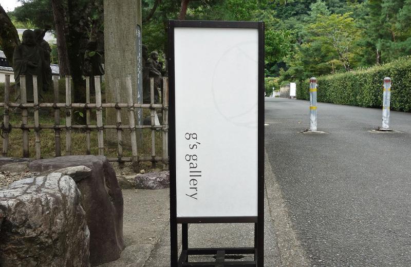 g's gallery