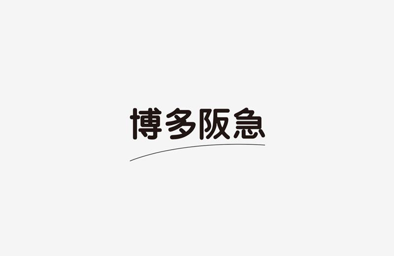 Hakata Hankyu